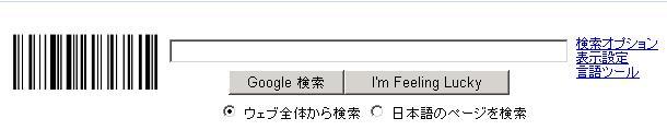 グーグルのバーコードロゴ