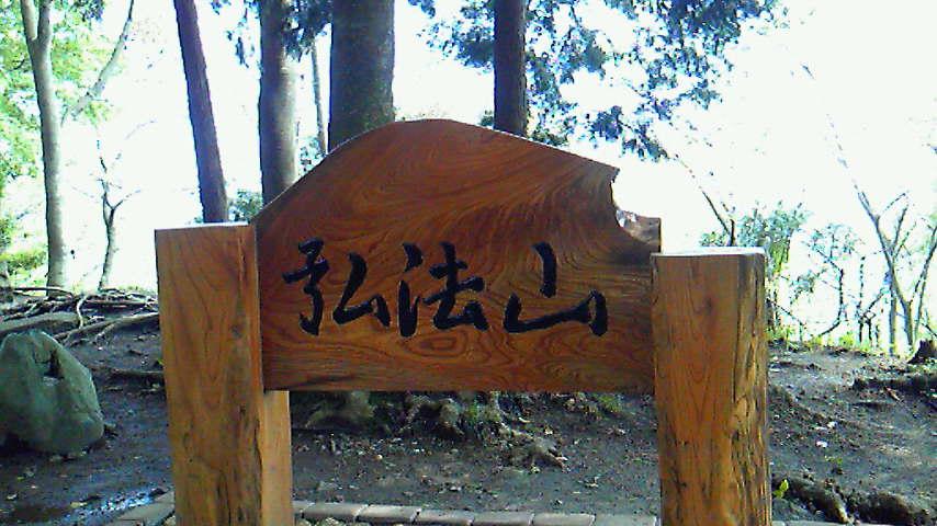 秦野×鶴巻温泉×模擬ロゲ・トレ