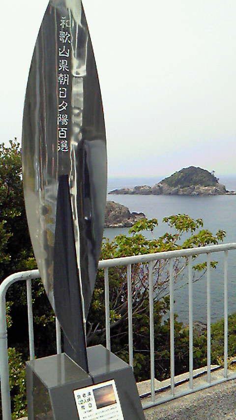 紀州旅行3<br />  日目①『串本散策①』